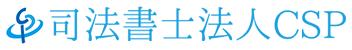 司法書士法人CSP◇北九州・福岡で相続、不動産登記、会社登記、成年後見、遺言のことなら